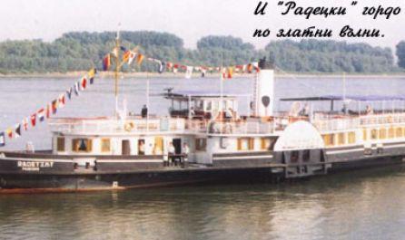 Екскурзия до Скритите богатства на Дунава